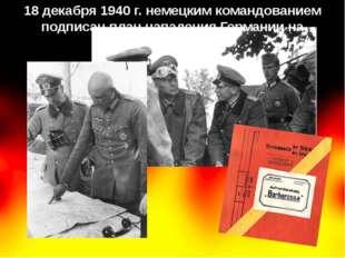 18 декабря 1940 г. немецким командованием подписан план нападения Германии на