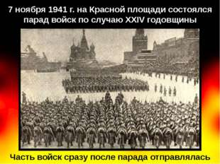7 ноября 1941 г. на Красной площади состоялся парад войск по случаю XXIV годо