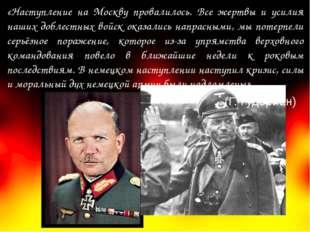 «Наступление на Москву провалилось. Все жертвы и усилия наших доблестных войс