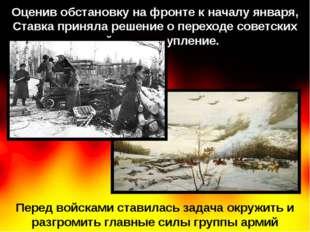 Оценив обстановку на фронте к началу января, Ставка приняла решение о переход