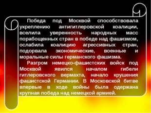 Победа под Москвой способствовала укреплению антигитлеровской коалиции, всели