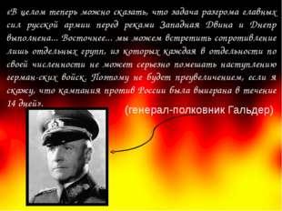«В целом теперь можно сказать, что задача разгрома главных сил русской армии