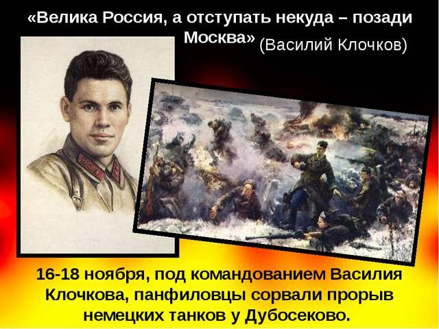 16-18 ноября, под командованием Василия Клочкова, панфиловцы сорвали прорыв н...