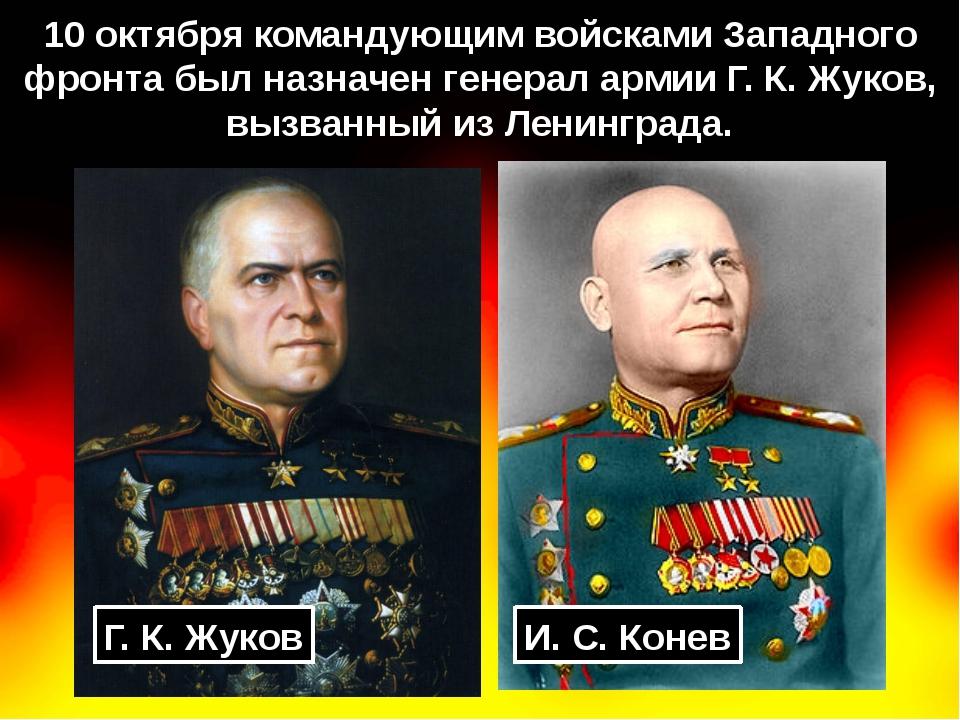 10 октября командующим войсками Западного фронта был назначен генерал армии Г...