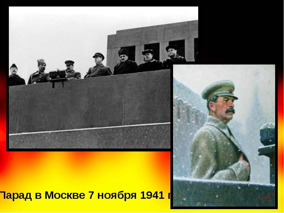 Парад в Москве 7 ноября 1941 г.