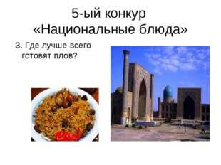 5-ый конкур «Национальные блюда» 3. Где лучше всего готовят плов?