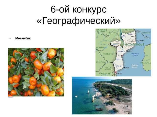 6-ой конкурс «Географический» Мозамбик