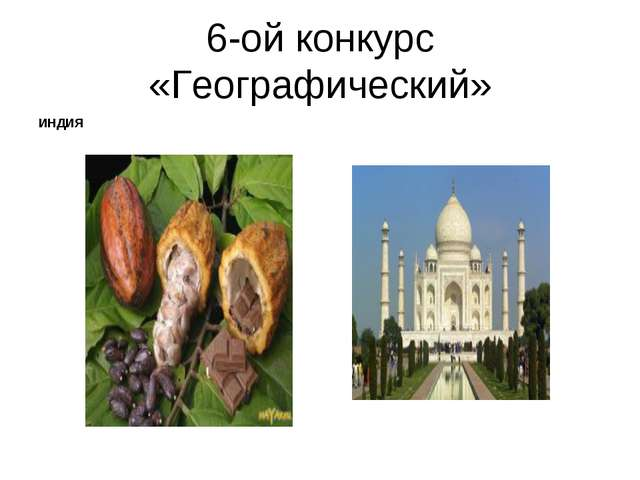 6-ой конкурс «Географический» ИНДИЯ