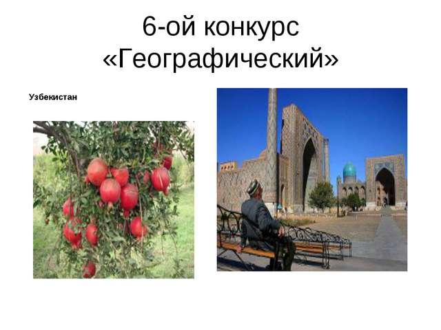 6-ой конкурс «Географический» Узбекистан
