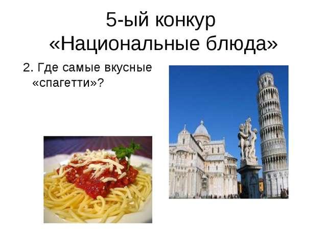5-ый конкур «Национальные блюда» 2. Где самые вкусные «спагетти»?