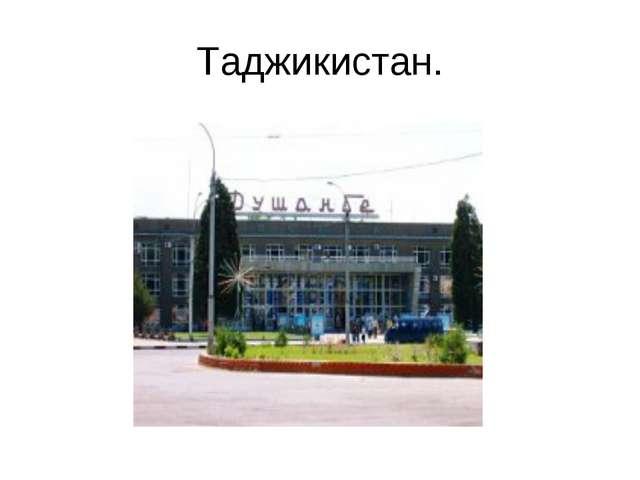 Таджикистан.