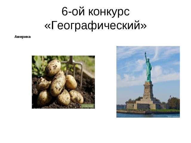 6-ой конкурс «Географический» Америка
