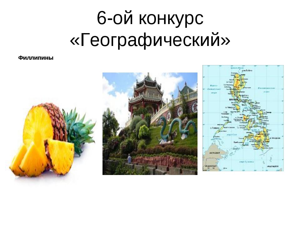 6-ой конкурс «Географический» Филлипины