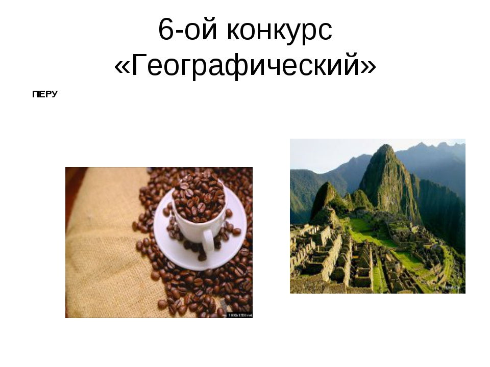 6-ой конкурс «Географический» ПЕРУ