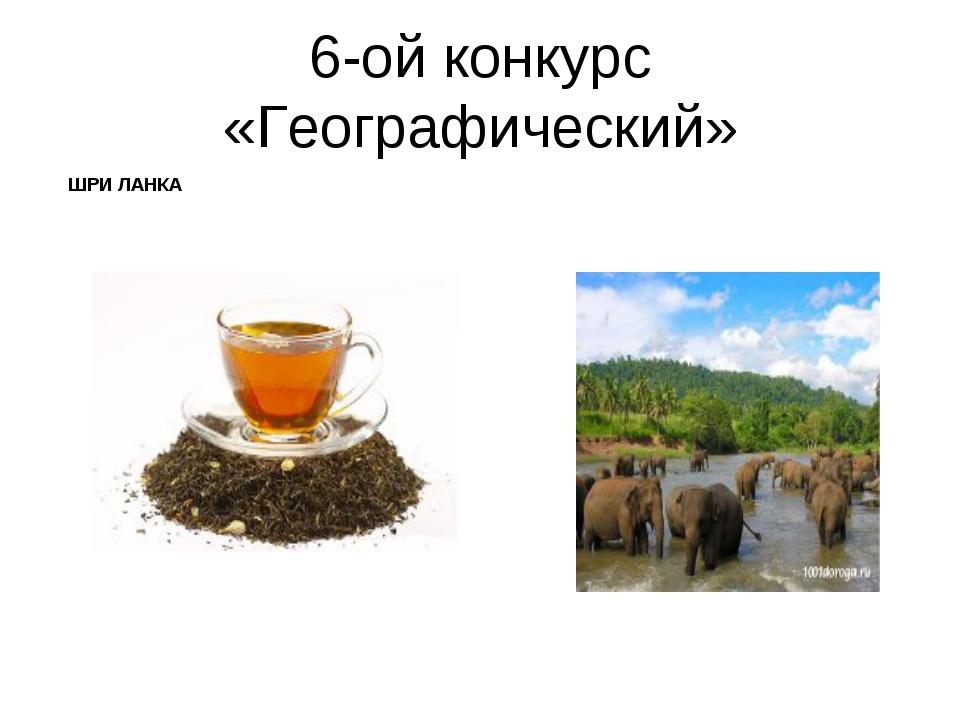 6-ой конкурс «Географический» ШРИ ЛАНКА