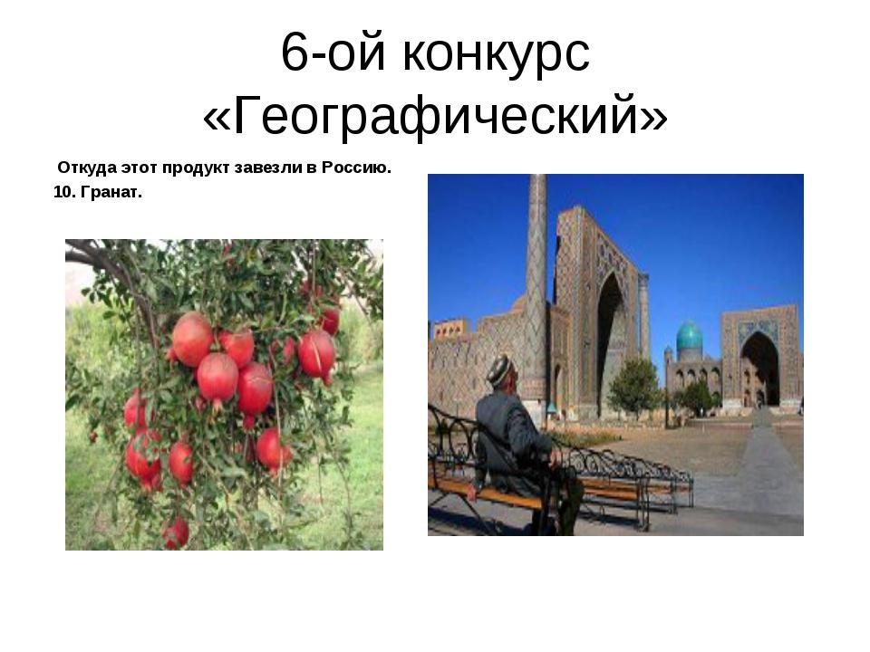6-ой конкурс «Географический» Откуда этот продукт завезли в Россию. 10. Грана...