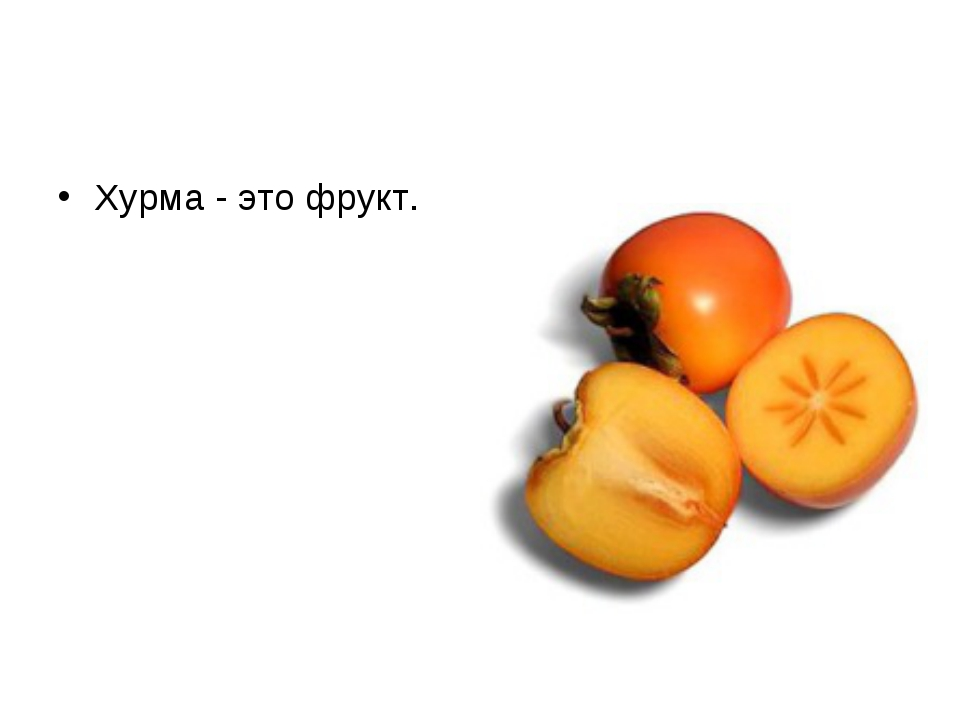 Хурма - это фрукт.