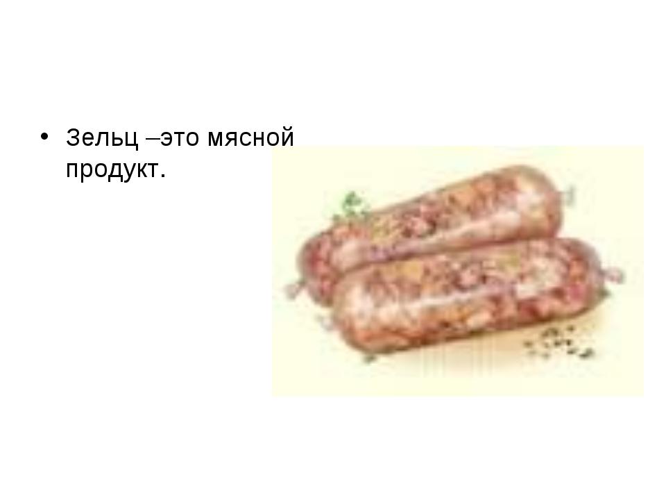 Зельц –это мясной продукт.