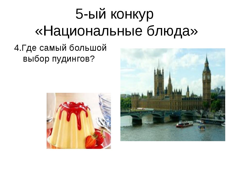 5-ый конкур «Национальные блюда» 4.Где самый большой выбор пудингов?