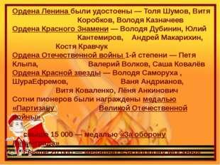 Ордена Ленина были удостоены— Толя Шумов, Витя Коробков, Володя Казна