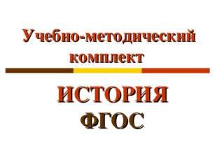 Учебно-методический комплект ИСТОРИЯ ФГОС
