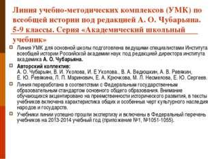 Линия учебно-методических комплексов (УМК) по всеобщей истории под редакцией