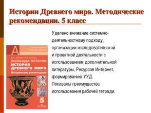Истории Древнего мира. Методические рекомендации. 5 класс Уделено внимание си