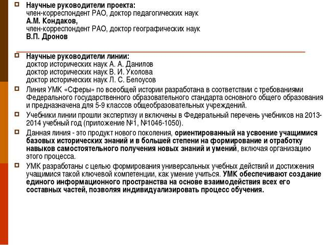Научные руководители проекта: член-корреспондент РАО, доктор педагогических...