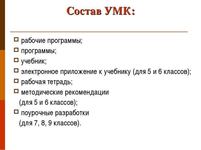 Состав УМК: рабочие программы; программы; учебник; электронное приложение к у...