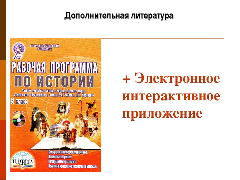 + Электронное интерактивное приложение Дополнительная литература