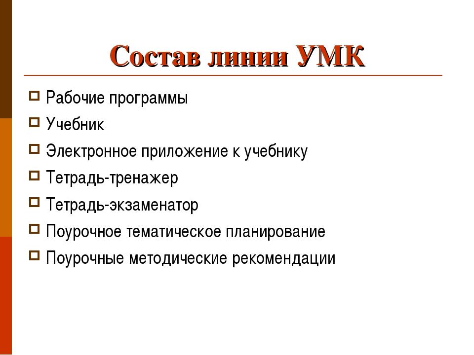 Состав линии УМК Рабочие программы Учебник Электронное приложение к учебнику...