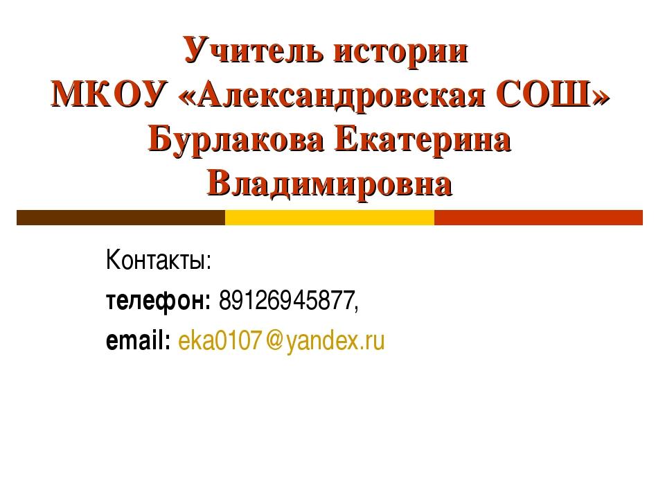 Учитель истории МКОУ «Александровская СОШ» Бурлакова Екатерина Владимировна К...