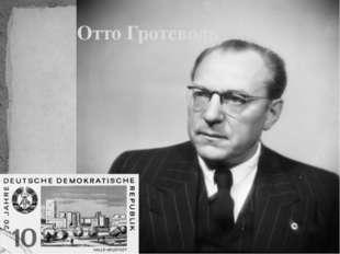 Отто Гротеволь