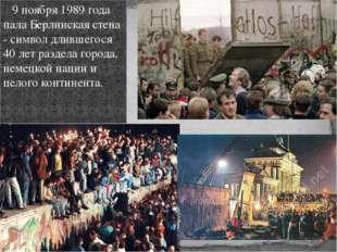 9 ноября 1989 года пала Берлинская стена - символ длившегося 40 лет раздела