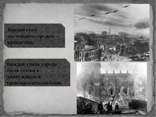 Берлин стал настоящим городом – крепостью. Каждая улица города была готова к