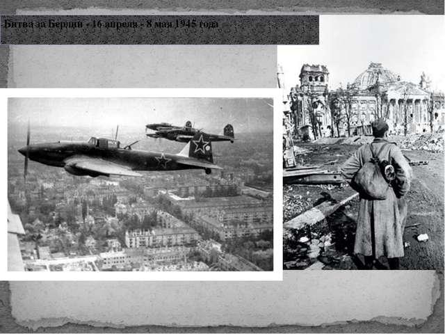 Битва за Берлин - 16 апреля - 8 мая 1945 года