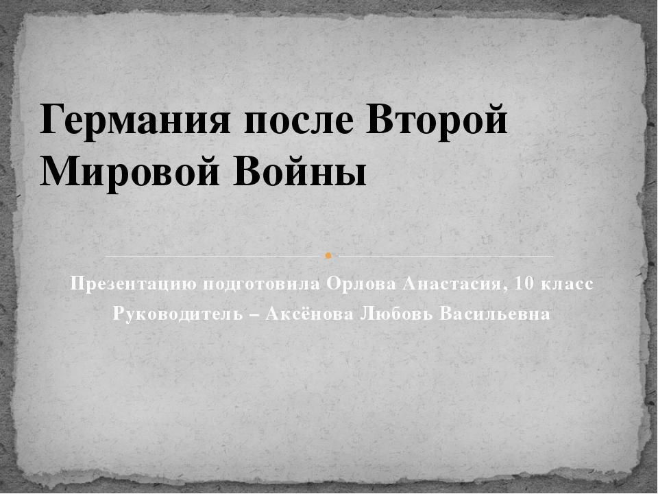Презентацию подготовила Орлова Анастасия, 10 класс Руководитель – Аксёнова Лю...