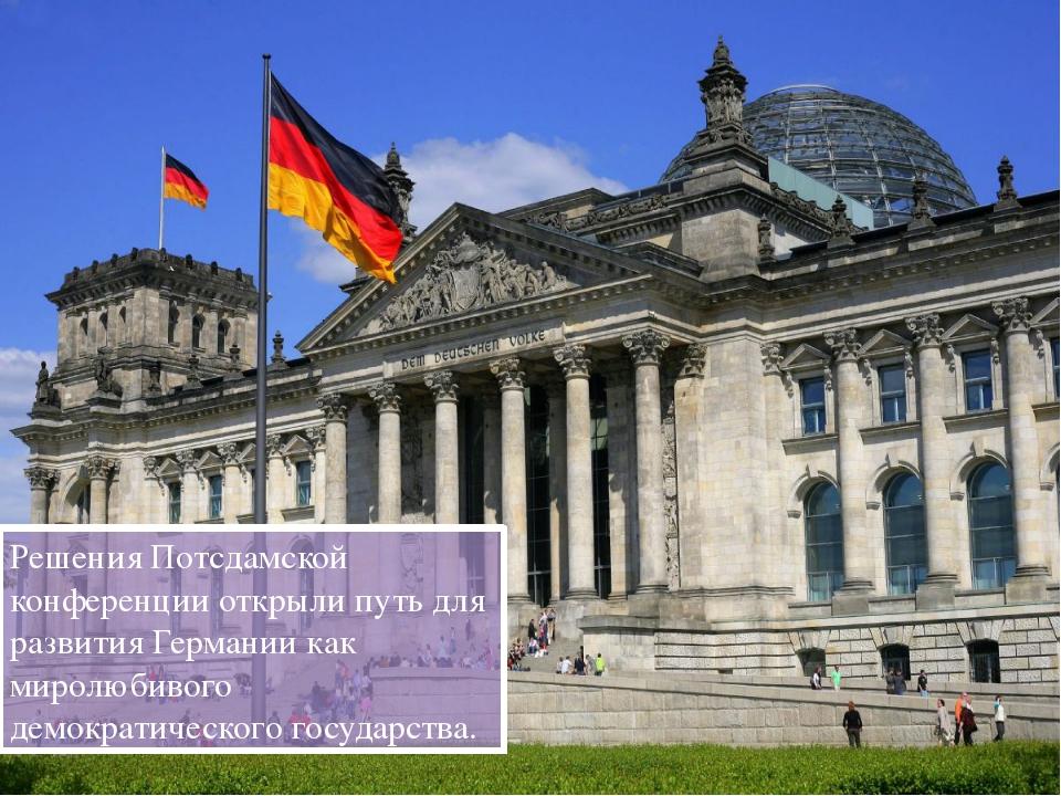 Решения Потсдамской конференции открыли путь для развития Германии как миролю...