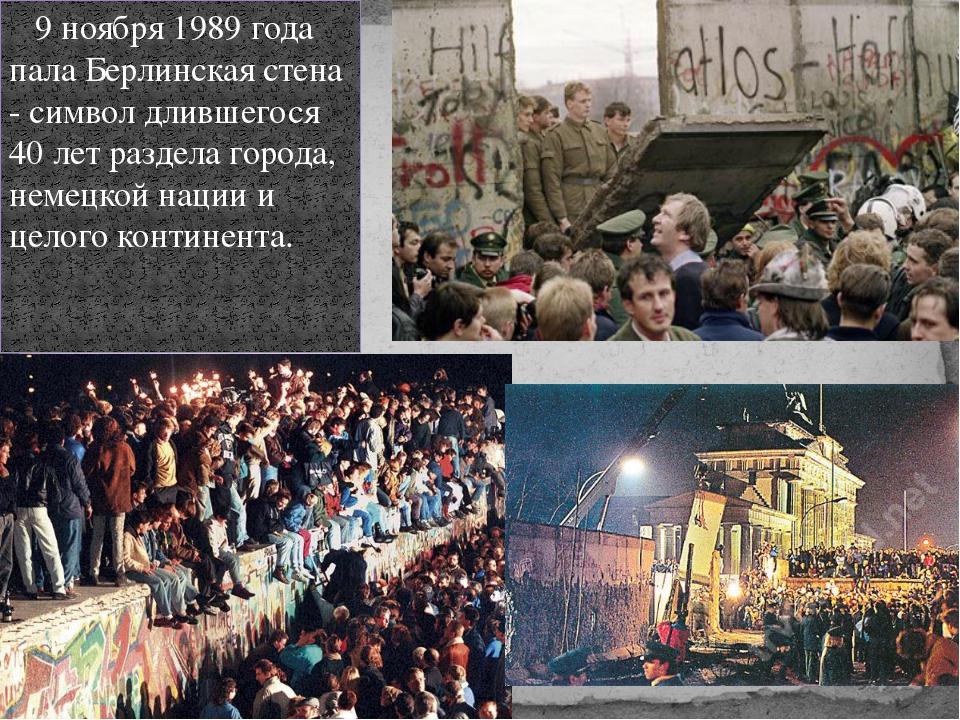 9 ноября 1989 года пала Берлинская стена - символ длившегося 40 лет раздела...