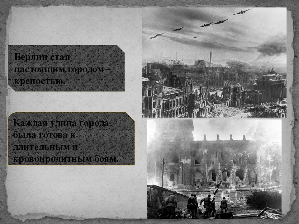 Берлин стал настоящим городом – крепостью. Каждая улица города была готова к...