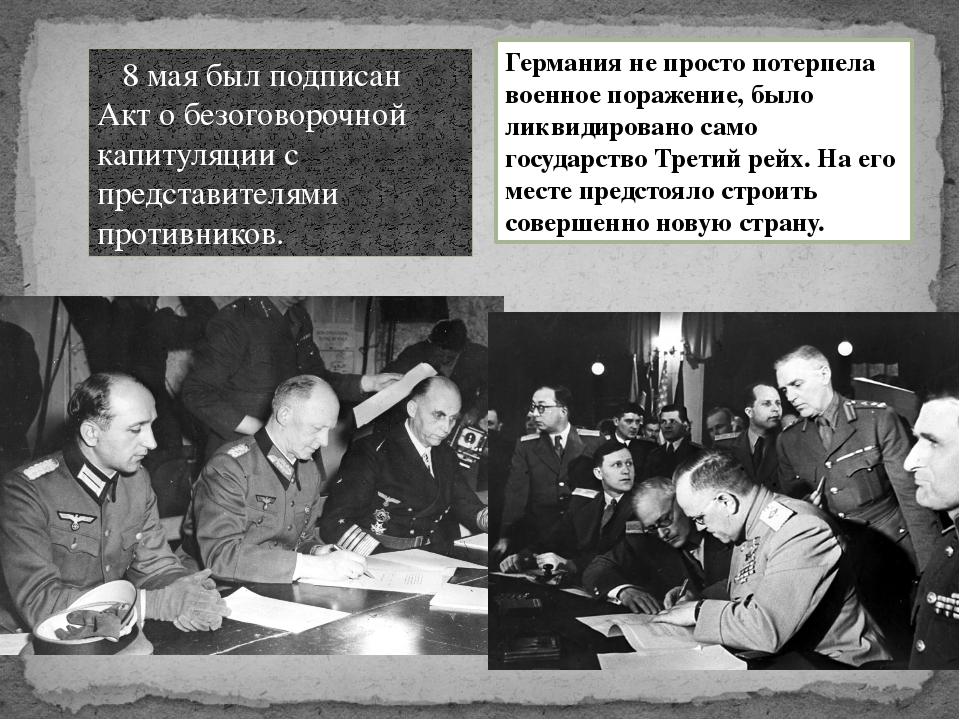 8 мая был подписан Акт о безоговорочной капитуляции с представителями против...