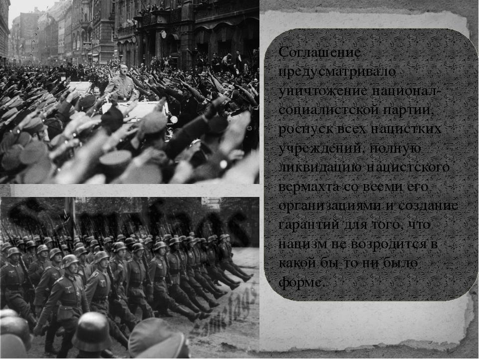 Соглашение предусматривало уничтожение национал-социалистской партии, роспуск...