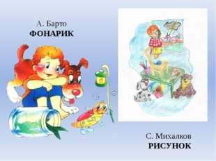 А. Барто ФОНАРИК С. Михалков РИСУНОК