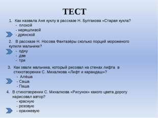 ТЕСТ Как назвала Аня куклу в рассказе Н. Булгакова «Старая кукла? - плохой -