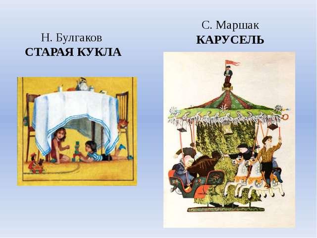 Н. Булгаков СТАРАЯ КУКЛА С. Маршак КАРУСЕЛЬ