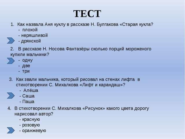 ТЕСТ Как назвала Аня куклу в рассказе Н. Булгакова «Старая кукла? - плохой -...