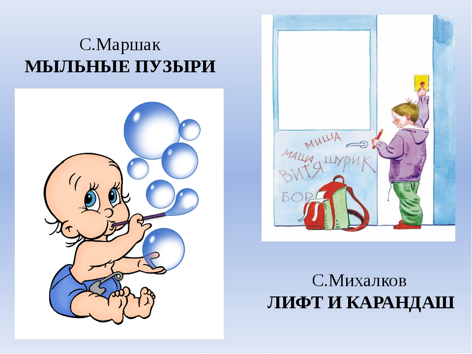 С.Маршак МЫЛЬНЫЕ ПУЗЫРИ С.Михалков ЛИФТ И КАРАНДАШ