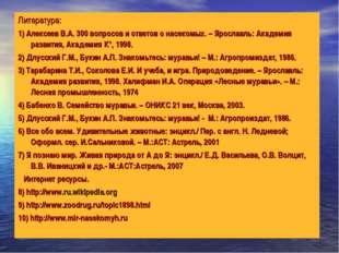 Литература: 1)Алексеев В.А.300 вопросов и ответов о насекомых. – Ярославль: