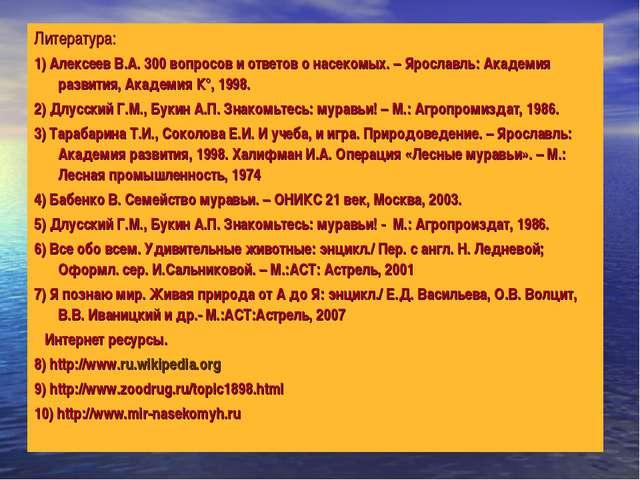 Литература: 1)Алексеев В.А.300 вопросов и ответов о насекомых. – Ярославль:...