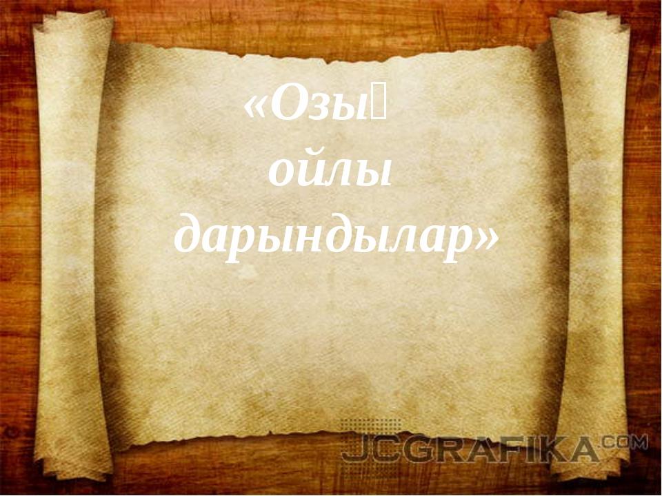 «Озық ойлы дарындылар»